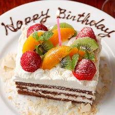 誕生日や記念日にケーキでお祝いを