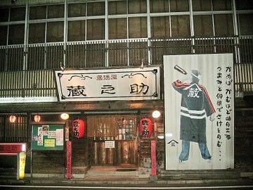 蔵之介 居酒屋