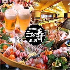 宴会屋 えび寿 本店