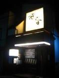 炭火焼肉酒房 雷音 溝の口店