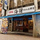 [アクセス便利!!] 上野駅から徒歩僅か3分◇マルイ上野店近く