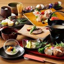 季節の食材を楽しむ季節の会席プラン