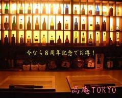 高庵 TOKYO