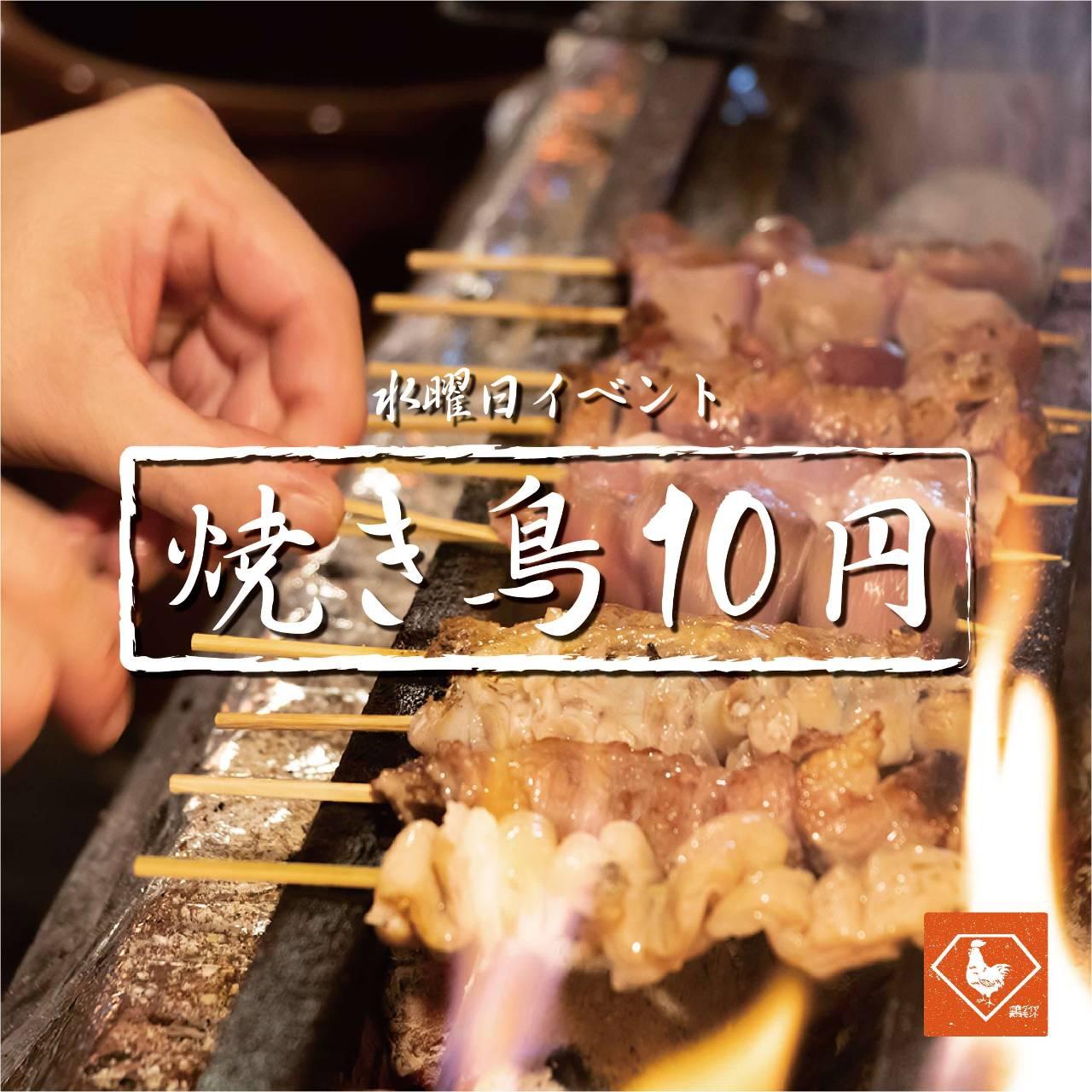 炭火焼鳥居酒屋 鶏ダイヤモンド 武蔵新城店