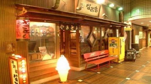 なお吉 海老名店
