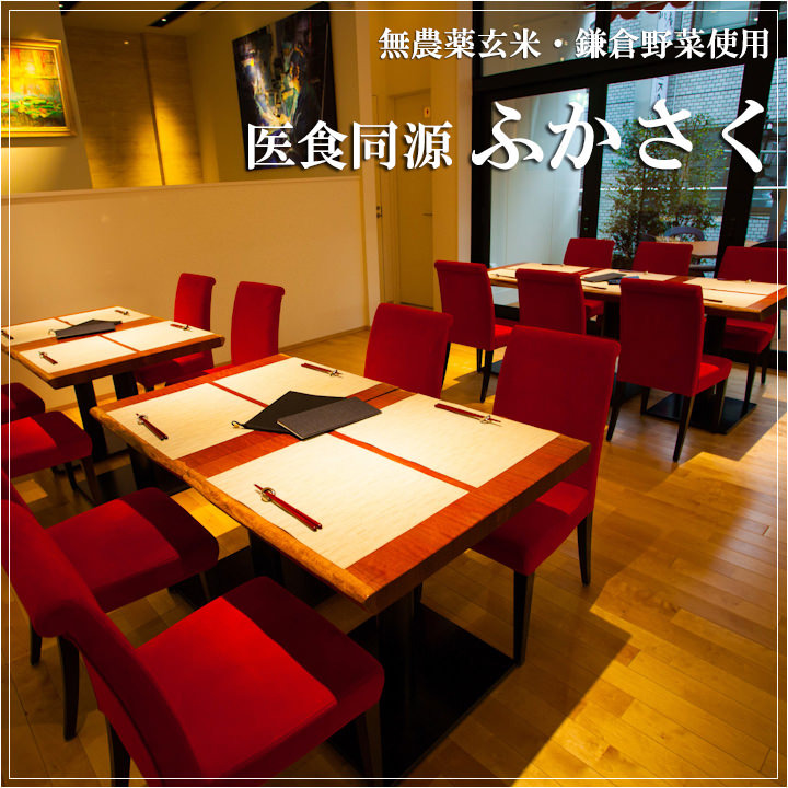 無農薬玄米・鎌倉野菜を使用。眼科直営の和食店