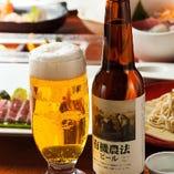 OCIA認定日本第1号のオーガニックビール『有機農法ビール』