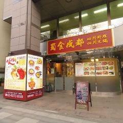 中華・個室ダイニング 蜀食成都(しょくしょくせいと) 市ヶ谷店