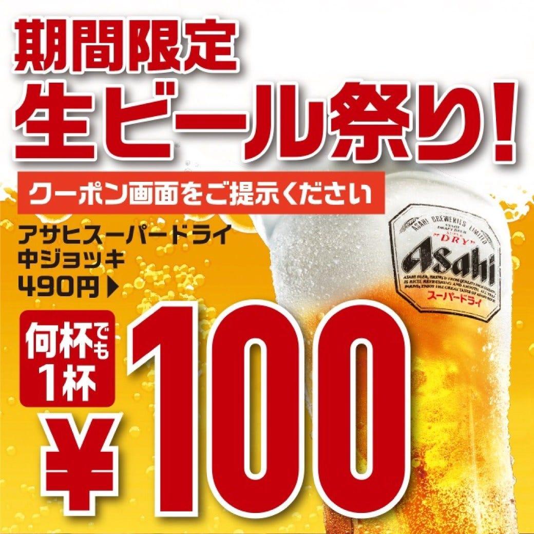 【生ビール100円!】生ビールが何杯飲んでも1杯100円(税抜)!
