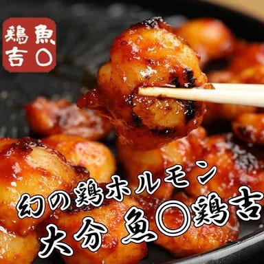 大分 魚○鶏吉  メニューの画像