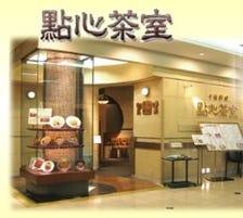 中国料理と広東点心をお手軽な価格で