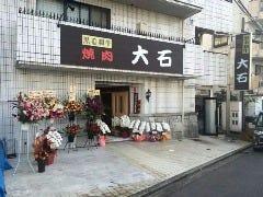 横浜天王町 焼肉 大石