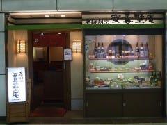 安曇野庵 名古屋駅店