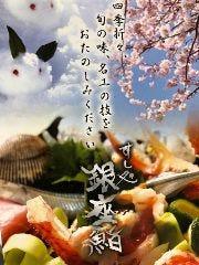 すし処 銀座鮨