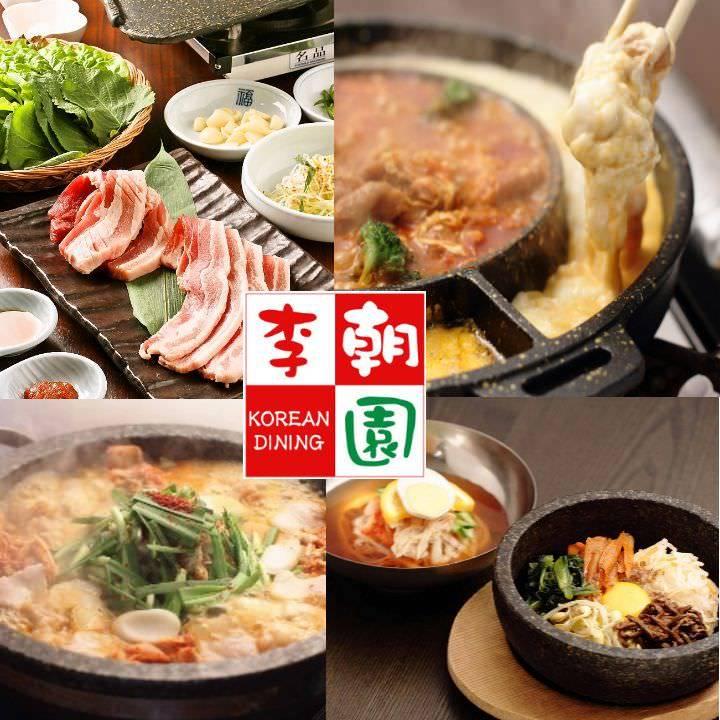 サムギョプサル 韓国料理 李朝園 なんば店