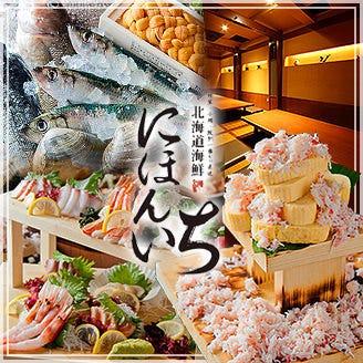 北海道海鲜にほんいち 福岛店