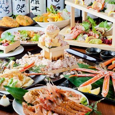 北海道海鮮にほんいち 福島店 コースの画像