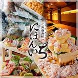 北海道海鮮にほんいち 福島店