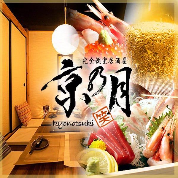 完全個室 和食居酒屋 京乃月(キョウノツキ)新横浜店