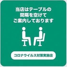 完全個室 和食居酒屋 京乃月(キョウノツキ)新横浜店 メニューの画像