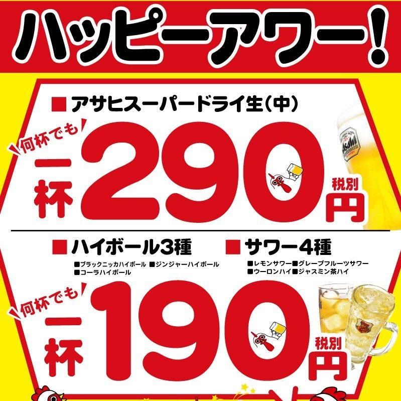 平日早めがおトク!ビール一杯290円