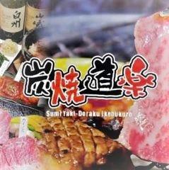Sumiyaki Doraku Ikebukuro
