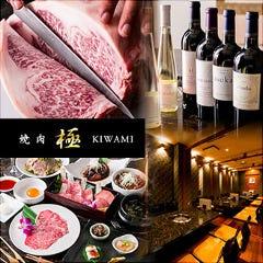 個室・厳選和牛焼肉 極 ~KIWAMI~