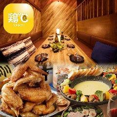 鶏とチーズの個室居酒屋 鶏℃(とりどし) 名古屋駅前店