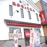 この赤い看板が目印。湯の川駅より徒歩1分の好アクセス。