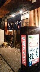 焼肉処 真 桂店