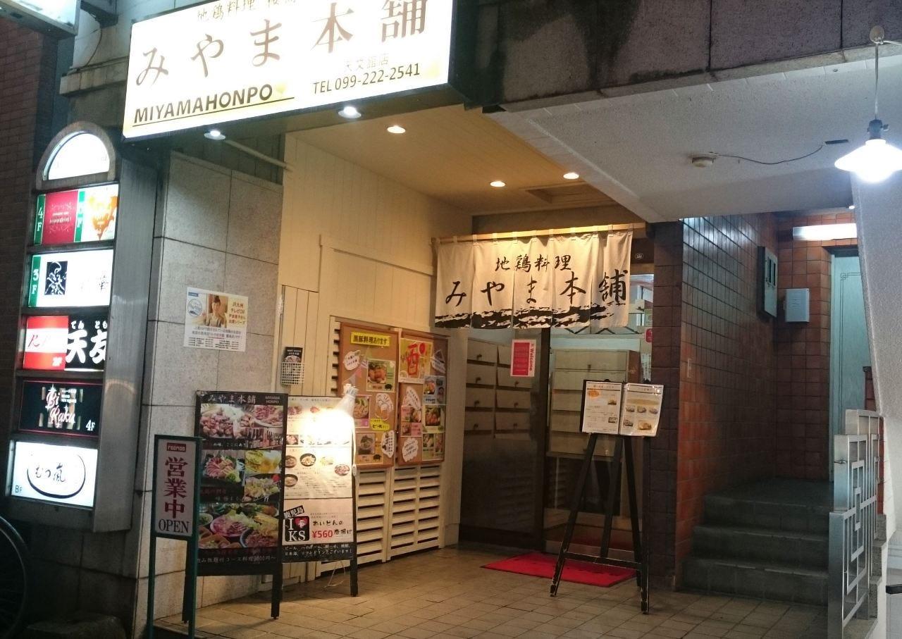 みやま本舗 天文館店