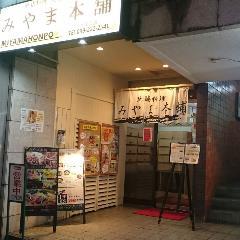 みやま本铺 天文馆店