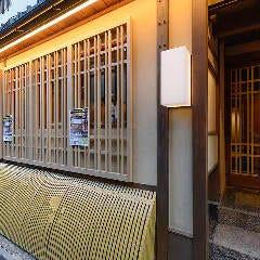 串カツとレモンサワーの店 先斗町酒場