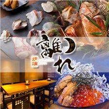 ≪小野の離れのランチ≫が期間限定でディナーでも愉しめる!※17:00~19:00の入店。4月15日まで限定。