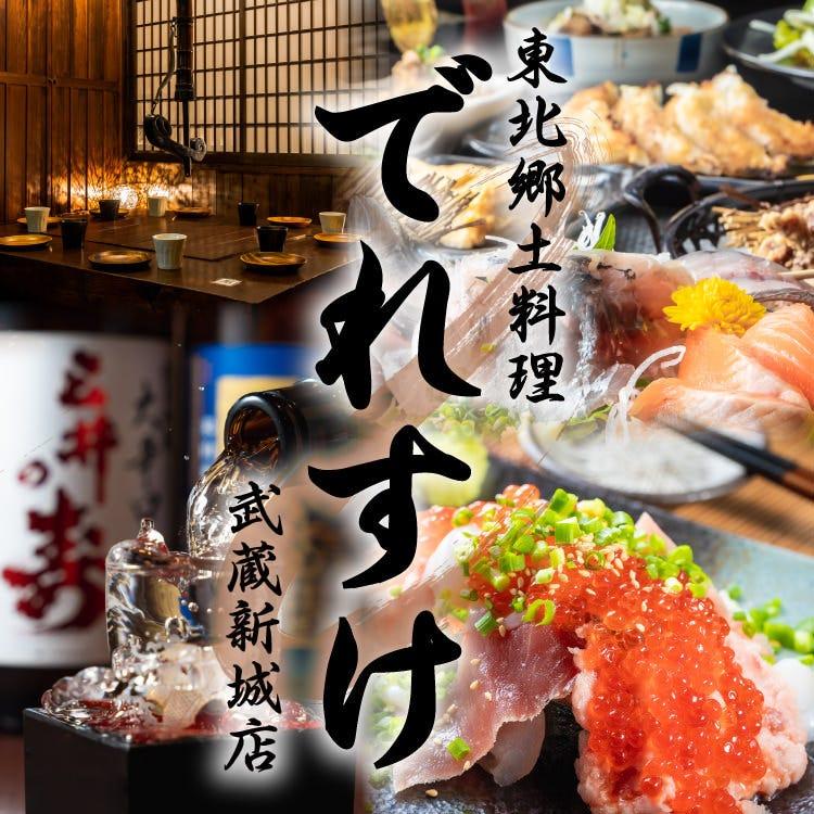 東北郷土料理 でれすけ 武蔵新城店