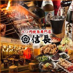 80円焼鳥 信長 水道橋店