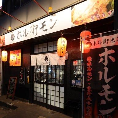 ホル衛モン(ほるえもん)大岡本店  メニューの画像