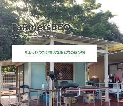 バーベキュー飲み会 Farmers Cafe