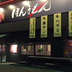 本格焼肉 ほんまもん 福山東店