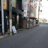 勝田台駅から徒歩3分、裏路地にひっそりとございます。