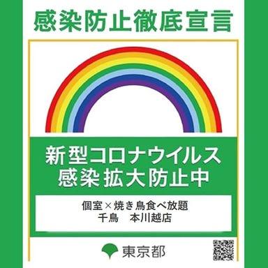 肉すし・焼鳥食べ放題 完全個室 千鳥 本川越店 メニューの画像
