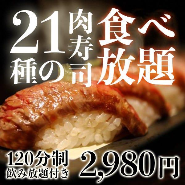 21種のとろける肉寿司食べ放題