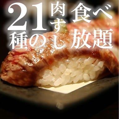 肉すし・焼鳥食べ放題 完全個室 千鳥 本川越店 こだわりの画像