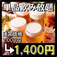 【単品飲み放題】たっぷり3時間飲み放題 1,400円 当日お好きなお料理をお選びください。