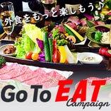 ◆ 『あいち食事券』も使えます♪「Go To Eat キャンペーン」 ◆