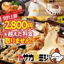 どれだけ食べて飲んでも2800円(税抜)