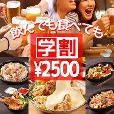 【学生限定】全メニュー食べても飲んでも、会計が2750円越えたら⇒2750円(税抜)
