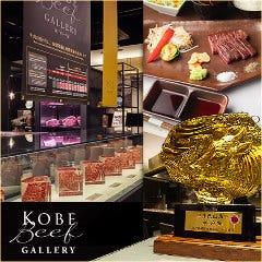 神戸ビーフ館 Kobe Beef Gallery