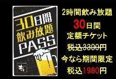 居酒屋 土間土間 橋本店