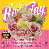 誕生日・記念日におすすめです!